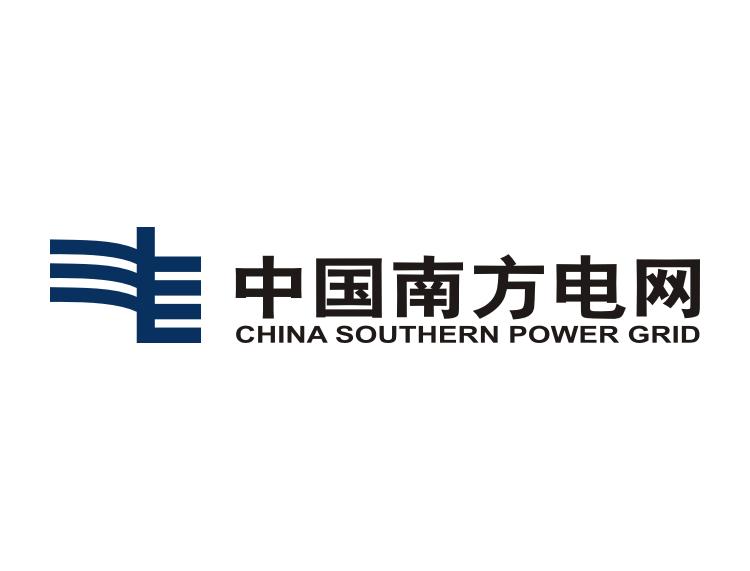 南方电网公司