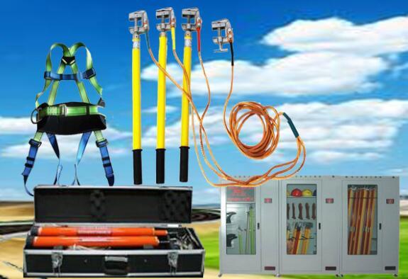 电力安全工器具