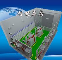 电力安全工器具智能库房